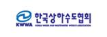 한국상하수도협회